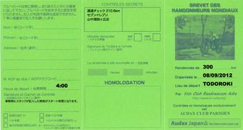BRM908_300_aobacard_omote.jpg
